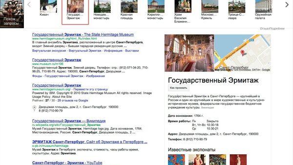 Google запустил в России инструмент для улучшения поиска Knowledge Graph