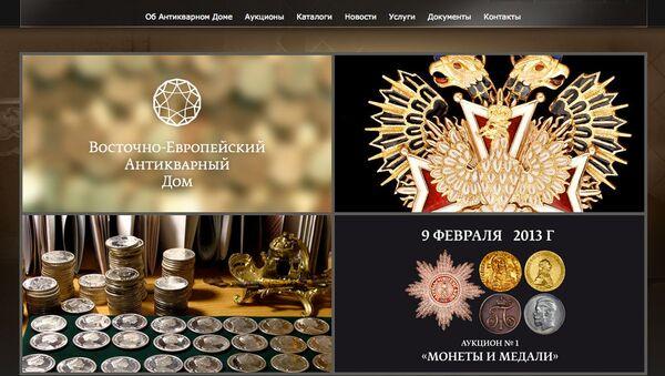 Скриншот сайта  Восточно-Европейского антикварного дома