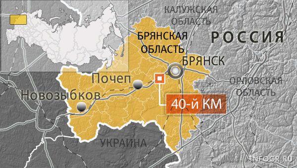 40-й километр трассы Брянск — Новозыбков