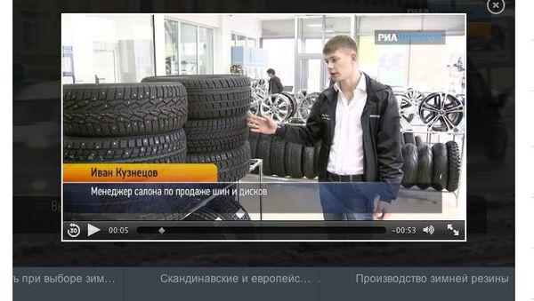 Скриншот интерактивного видео на тему Шипы или липучка – выбираем зимние шины