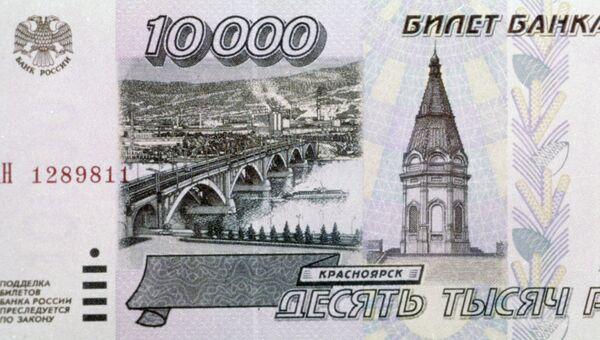 Купюра достоинством 10 тысяч рублей