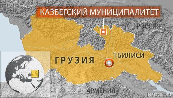 Казбегский муниципалитет