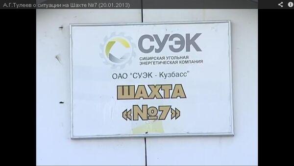 Шахта №7 Кемеровской области. Стоп-кадр с видеосюжета об аварии на шахте
