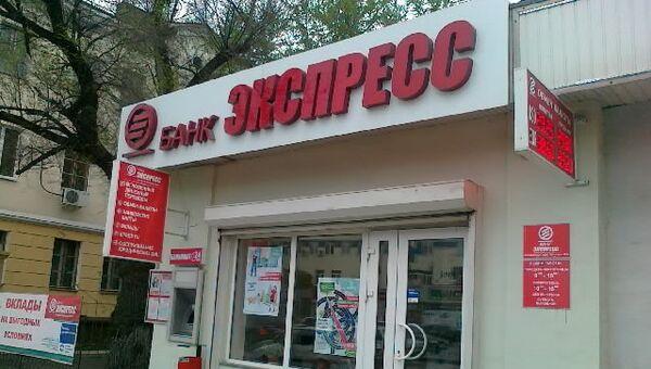 Банк Экспресс в Пятигорске