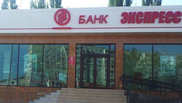 Офис банка Экспресс в Махачкале