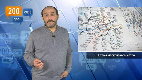 200 слов про схему московского метро