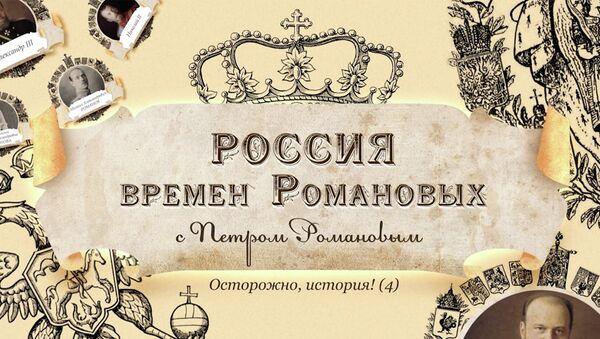 Михаил Романов во главе разбитого государства
