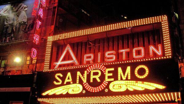 Festival di Sanremo. Архивное фото