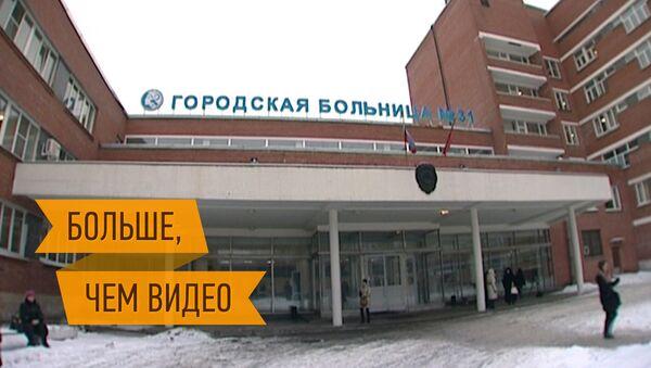 Споры о судьбе ГКБ № 31 в Петербурге продолжаются. Видеомост РИА Новости