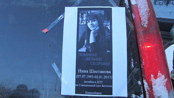 Плакат на автомобиле-участнике автопробега в память о погибшей в ДТП девушке