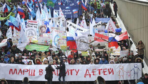 Участники шествия В защиту детей в Москве