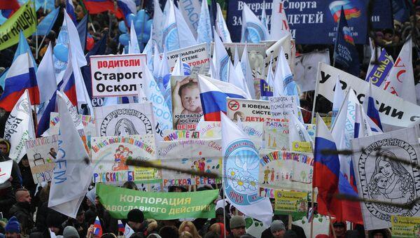 Участники шествия В защиту детей на Арбатской площади в Москве