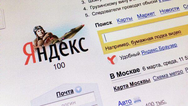 Праздничный логотип на главной странице Яндекса с Александром Покрышкиным