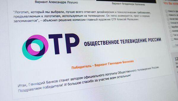 Логотип ОТР
