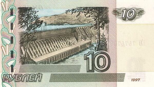 Купюра достоинством в десять рублей