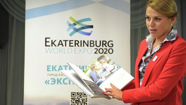 Заявочная книга Екатеринбурга на право проведения ЭКСПО-2020. Архивное фото