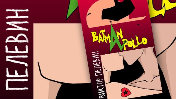 Обложка книги Виктора Пелевина Бэтман Аполло