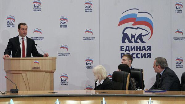 Председатель правительства РФ Дмитрий Медведев выступает на открытии проекта Гражданский университет