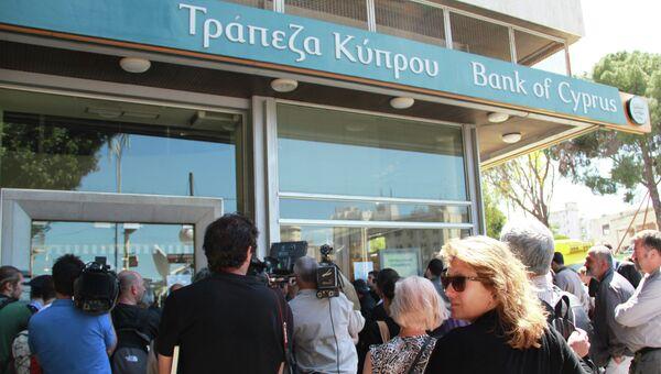 Bank of Cyprus. Архив