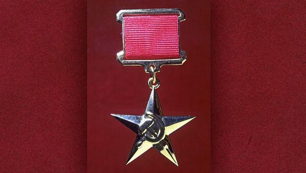 Золотая медаль Серп и Молот