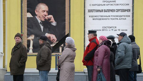 Гражданская панихида по Валерию Золотухину в Алтайском крае