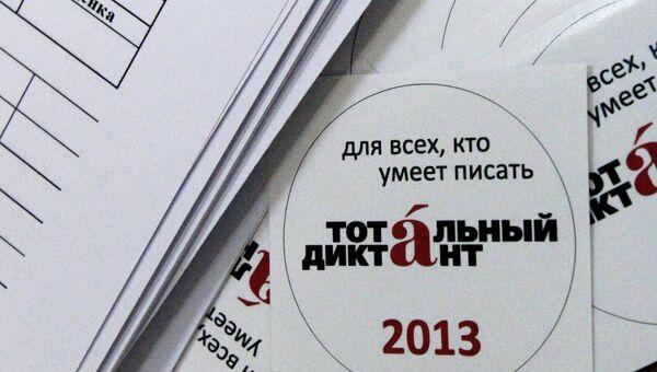 Акция Тотальный диктант - 2013