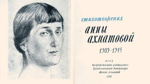 Ахматова, А. Стихотворения 1909-1945