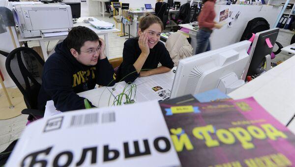 Сотрудники журнала Большой город работают в редакции