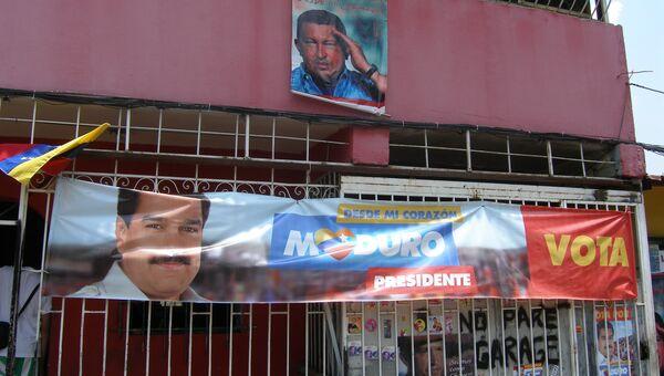 Предвыборная кампания в Венесуэле. Архив