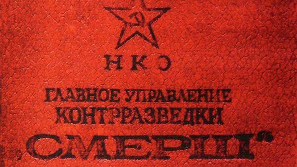 Удостоверение СМЕРШ, 1943 год. Архивное фото