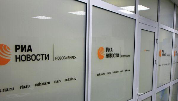 Открытие РМЦ в Новосибирске