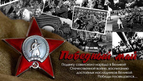 Новый ресурс Минобороны РФ Победный май