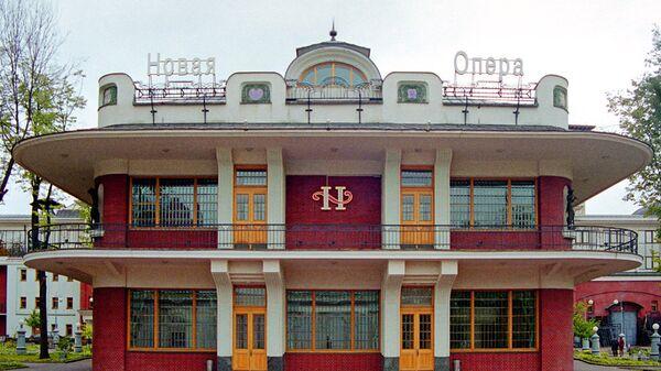 Московский театр Новая Опера. Архивное фото