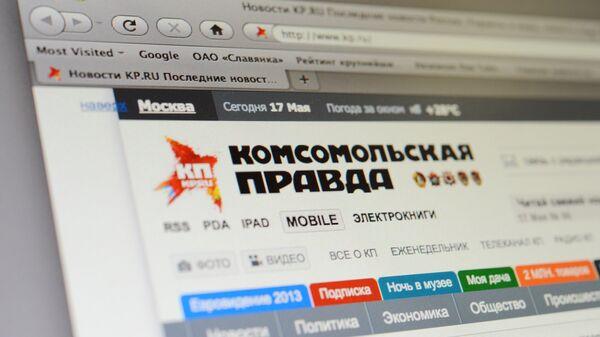 Сайт Комсомольской правды