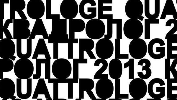 Российско-немецкий культурный проект Квадролог
