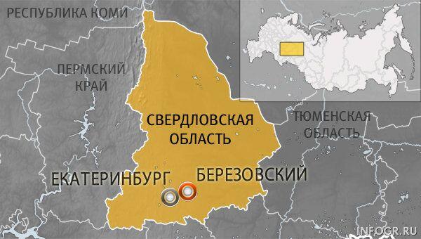 Город Березовский Свердловской области
