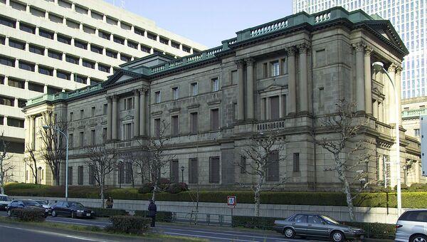 Головной офис Банка Японии в Токио. Архивное фото