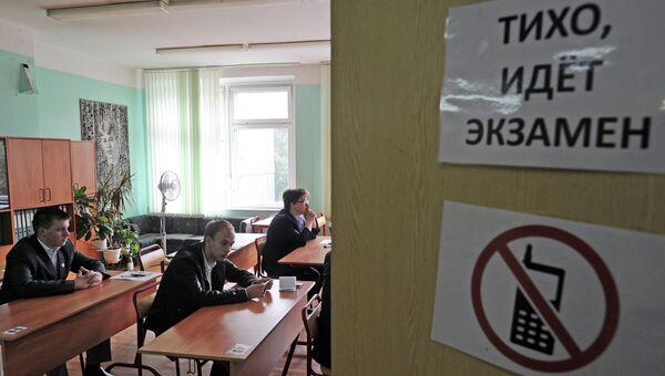 Ученики перед сдачей Единого государственного экзамена. Архивное фото