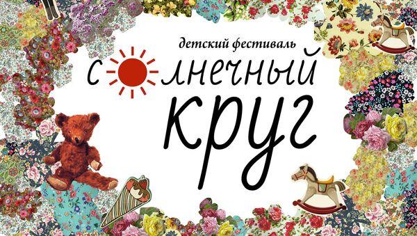 Детский фестиваль Солнечный круг
