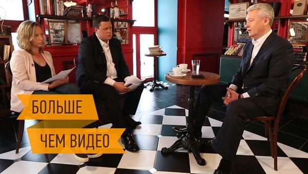 Собянин о перспективах Москвы, мигрантах и выборах. Интерактивное интервью