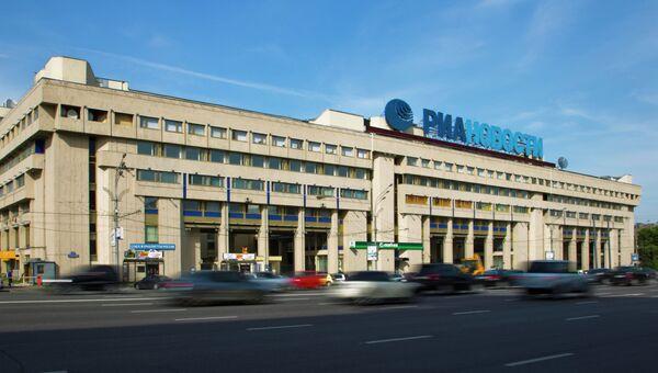 Здание МИА Россия сегодня в Москве, архивное фото