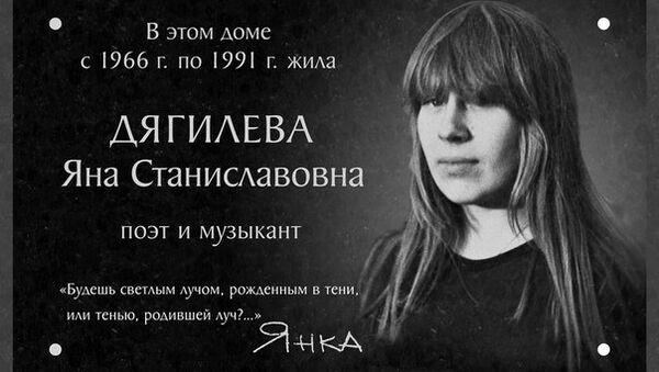 Памятная доска Янке Дягилевой