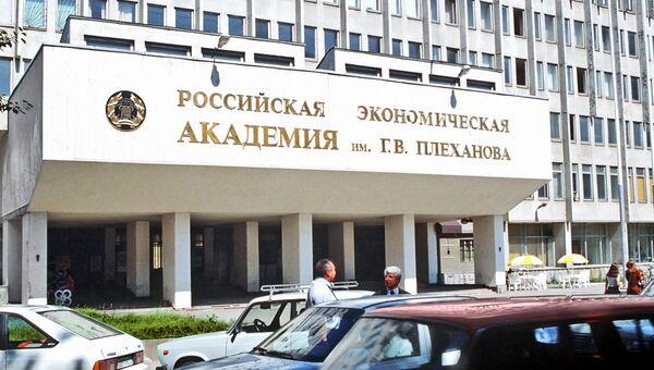 Здание Российской экономической академии им. Г.Плеханова в Москве