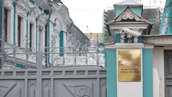 Здание прокуратуры города Москвы. Архивное фото