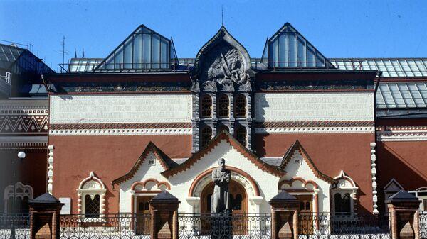 Государственная Третьяковская галерея. Архивное фото.