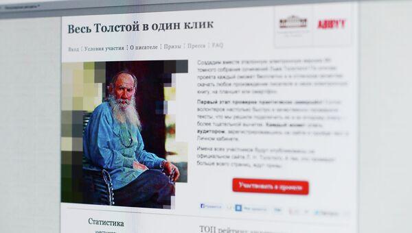 Сайт проекта Весь Толстой в один клик