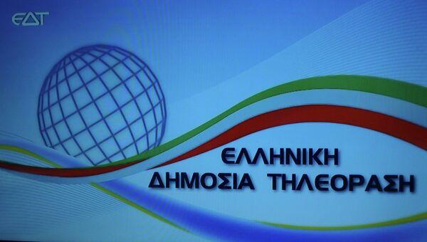 Новое общественное телевидение Греции