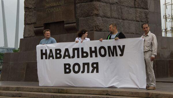 Пикет в защиту Навального во Владивостоке