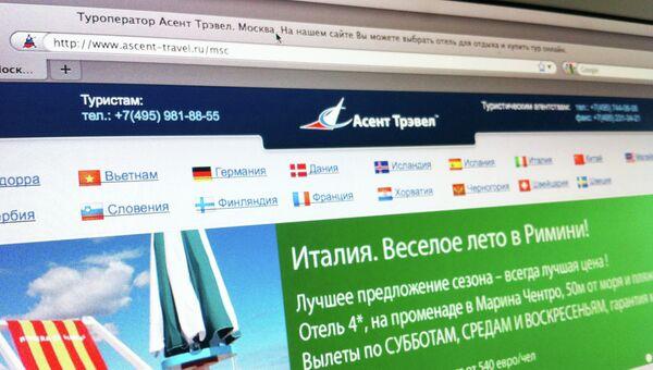 Сайт туроператора Асент Трэвел