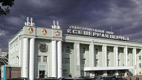 Северная верфь в Петербурге. Архивное фото